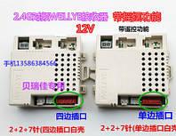 Блок управления Wellye белый 7+2+2 контактный 2.4GHz 12V детского электромобиля