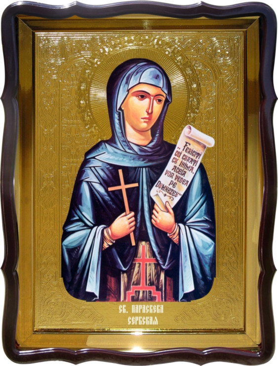 Православная икона Святой  Параскевы Сербской