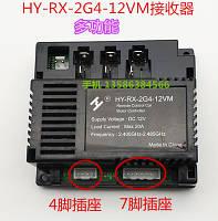 Блок управления HY-RX-2G4-12VM для детского электромобиля