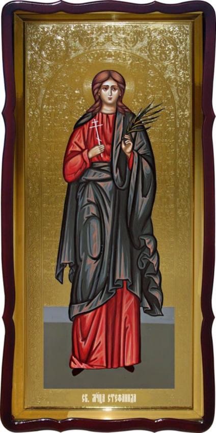 Церковную икону Святой Стефаниды купить