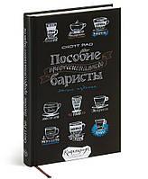 «Пособие профессионального баристы. Экспертное руководство по приготовлению эспрессо и кофе» Скотта Рао. Второе издание