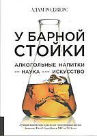 У барной стойки. Алкогольные напитки как наука и как искусство