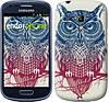 "Чехол на Samsung Galaxy S3 mini Сова 2 ""2726c-31-532"""
