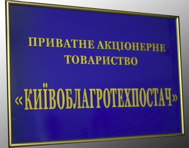 Табличка: объемные буквы из акрила, рамка из алюминиевого профиля