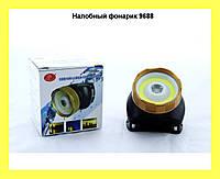 Налобный фонарик 9688
