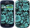 """Чехол на Samsung Galaxy S3 mini Бирюзовая хохлома """"1093c-31"""""""