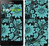 "Чехол на Sony Xperia Z C6602 Бирюзовая хохлома ""1093c-40"""