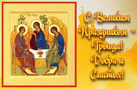 Поздравляем с праздником Святой Троицы!