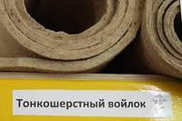 ВОЙЛОК ТОНКОШЕРСТНЫЙ, 12 мм (ПОРЕЗКА ПО РАЗМЕРАМ НА ОБОЛОНИ)