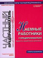 """""""Наемные работники у предпринимателя (ответы на вопросы)"""", фото 1"""