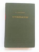 """Т.Д.Лысенко """"Агробиология. Работы по вопросам генетики, селекции и семеноводства"""". 1949 год"""