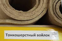 ВОЙЛОК ТОНКОШЕРСТНЫЙ, 20 мм