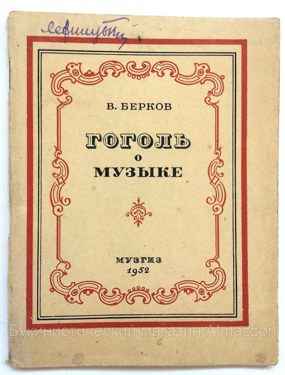 """В.Берков """"Гоголь о музыке"""". Музгиз. 1952 год"""