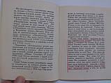 """В.Берков """"Гоголь о музыке"""". Музгиз. 1952 год, фото 4"""