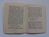 """В.Берков """"Гоголь о музыке"""". Музгиз. 1952 год, фото 6"""
