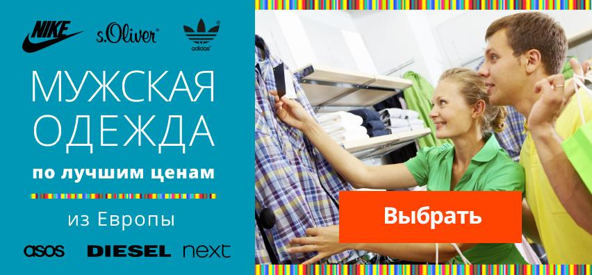Секонд хенд интернет-магазин — «Фасончик» Харьков, Украина a95956a4cb6