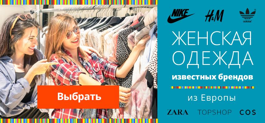 887a1426c Секонд хенд интернет-магазин — «Фасончик» Харьков, Украина
