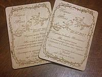 Пригласительное на свадьбу