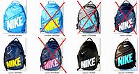 Спортивные рюкзаки (Nike 4 цвета в ассортименте)