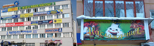 баннерная реклама на балконе, баннер на балконе