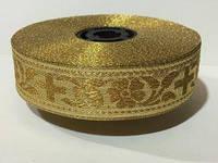Тесьма церковная лента 2см/16.4м золото (галун)
