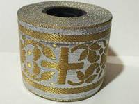 Тесьма церковная 5 см. № S+G серебро+золото