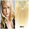 Продажа волос Remy для наращивания на заколках 50 см оттенок #613