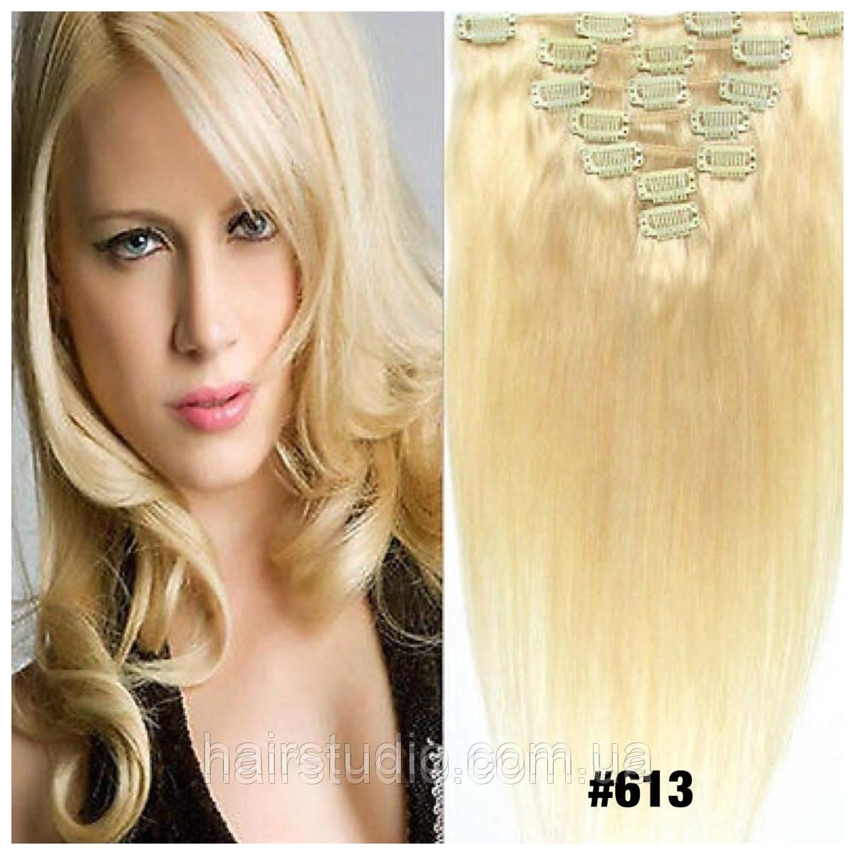 Купить волосы Remy для наращивания на заколках 60 см оттенок #613 120 грамм