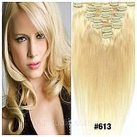 Натуральные волосы Remy для наращивания на заколках 65 см оттенок #613