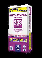 Штукатурка декоративная Будмайстер Тинк-253 камешковая с зерном 2,0 мм 25 кг