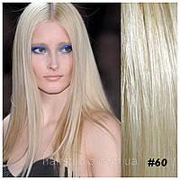 Волосы Remy на заколках 55 см оттенок #60 80 грамм