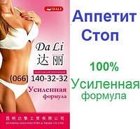 ДаЛи таблетки для похудения купить усиленные Днепр Днепропетровск