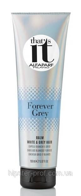 Бальзам для волос с фитокератином Alfaparf Milano That's It Forever Grey Balm