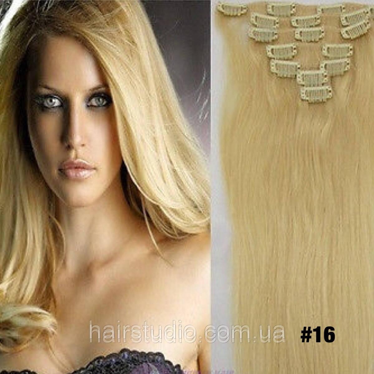 Волосы натуральные Remy на заколках 50 см оттенок 16