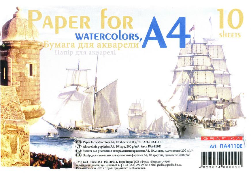 Бумага для АКВАРЕЛИ А-4, 10 л., KRAFT, 200 гр.