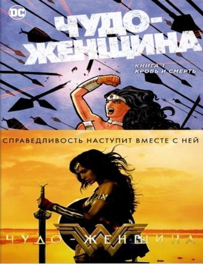 Чудо-Женщина. Книга 1. Кровь и смерть