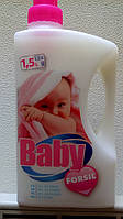Forsil baby gel - пральний гель для прання делікатних речей (для дитячих речей) 1,5л