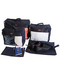 Набор дорожных сумок в чемодан, синий
