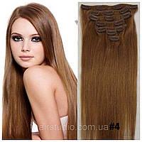 Натуральные волосы Remy на клипсах 55 см оттенок #4 80 грамм