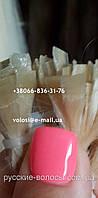 Русские волосы для наращивания на капсулах блонд 55 см, фото 1