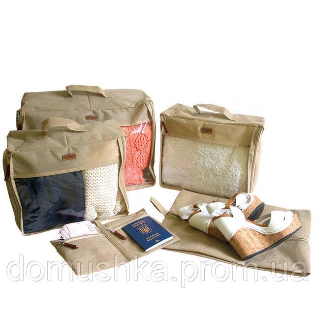 1628ddb38739 Набор дорожных сумок в чемодан, бежевый - интернет-магазин
