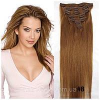 Натуральные волосы Remy на клипсах 55 см оттенок #8 80 грамм