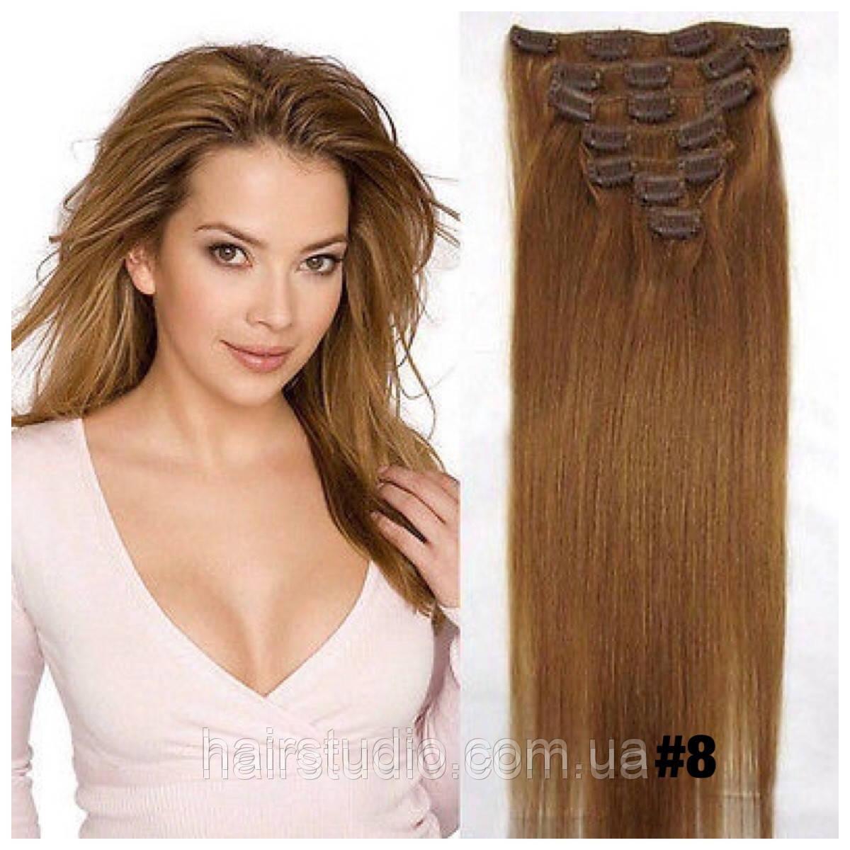 Натуральные волосы Remy на клипсах 60 см оттенок #8 120 грамм