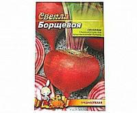 """Свекла """"Борщевая"""" (15 гр.)"""