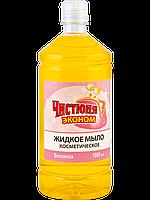 """Жидкое мыло Чистюня эконом """"Веснянка"""" 1 л."""