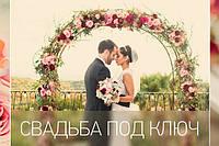 """Свадьба мечты """"под ключ"""" в коттедже"""