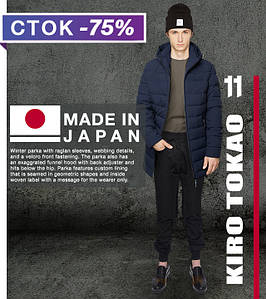 Японская мужская куртка на зиму Kiro Tokao - 8803