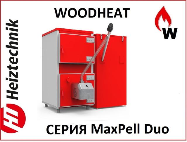 Автоматичні пелетні котли Heiztechnik MaxPell DUO (100-630 кВт)