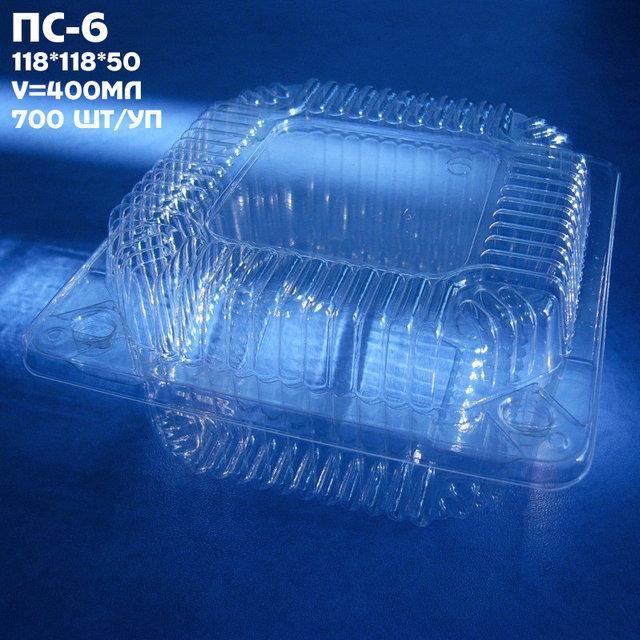 Одноразовая блистерная упаковка ПС-6 118х118*50 мм