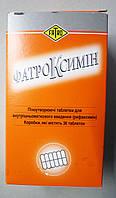 Фатроксимин таблетки №6